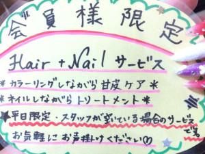 美容室コラボキャンペーン・東武練馬駅ネイルサロンLuck
